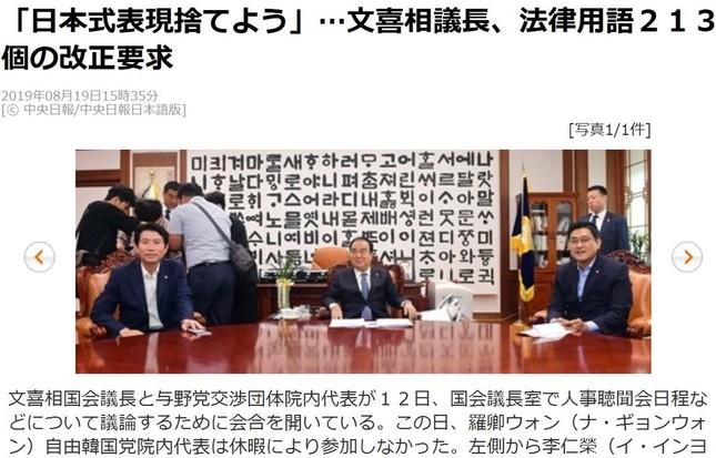 「『日本式表現捨てよう』…文喜相議長」と報じる中央日報(8月19日付)