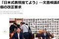 【日韓経済戦争】「日本由来の言葉狩り」が企業の役員人事や国会の法律用語にまで広がって...... 韓国紙を読み解く