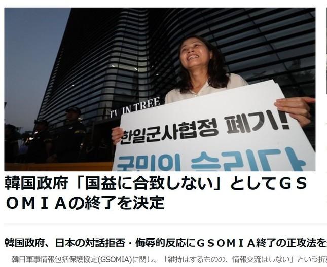GSOMIA破棄を聞き、ソウルの日本大使館前で喜ぶ「安倍糾弾」の市民たち(ハンギョレ8月23日付紙面より)