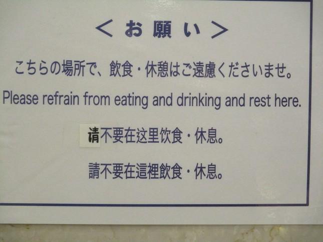 百貨店内の中国語の案内にも「簡体字」「繁体字」の両方が登場するようになった。(東京・池袋で)