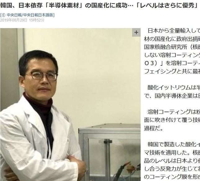 「国産化に協力したい」と語る国家核融合研究所のホン・ヨンチョル博士(中央日報8月29日付より)