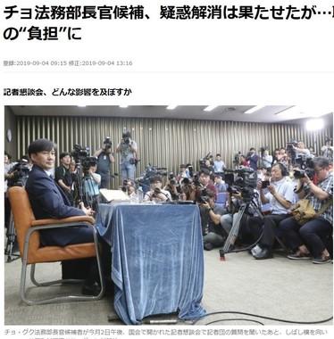 11時間の「記者懇談会」で釈明するチョ・グク氏(ハンギョレ9月4日付より)