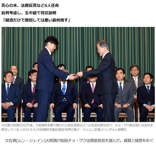 チョ・グク氏(左)を法務部長官に任命した文在寅大統領(ハンギョレ9月10付紙面より)