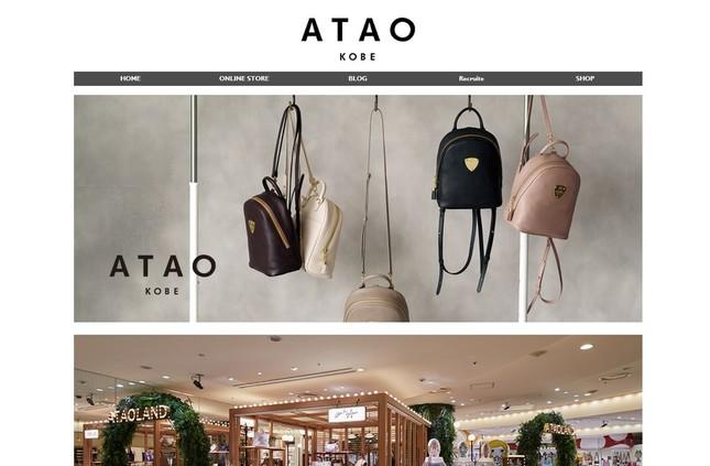婦人用バッグや財布の販売で急成長!(画像は、スタジオアタオのホームページ)