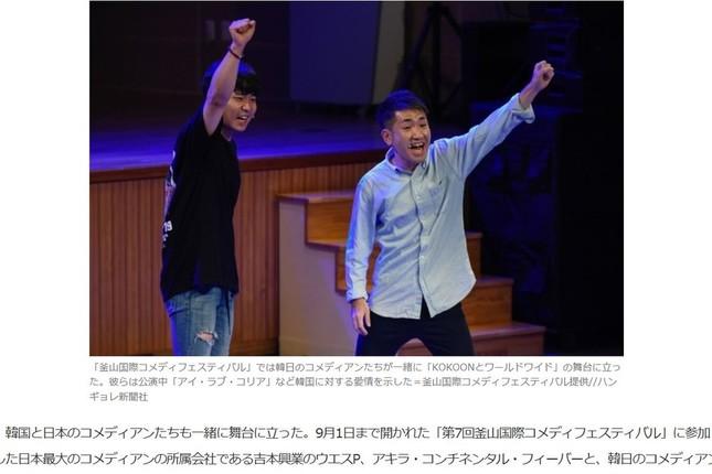 韓国芸人(右)と舞台に立つアキラ・コンチネンタル・フィーバー(ハンギョレ9月2日付より)