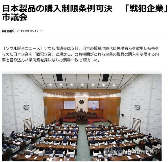 「戦犯企業」の購入制限条例を可決したソウル市議会(聯合ニュース2019年9月6日付)