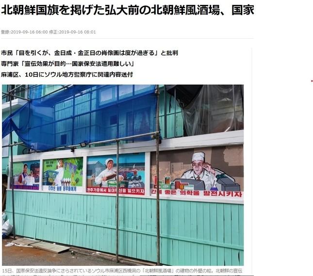 日本式料理店の跡にできる北朝鮮風酒場(ハンギョレ9月16日付より)