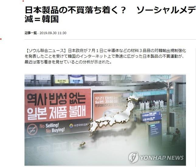 不買運動の下火を報じる聯合ニュース(9月30日付)
