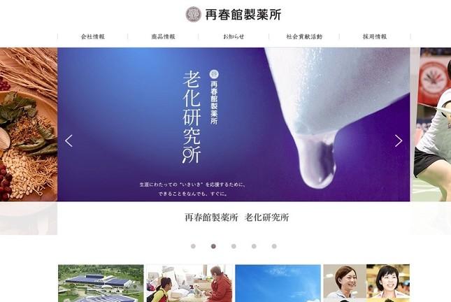 100人の外国人社員が活躍する再春館製薬所(同社のホームページから)