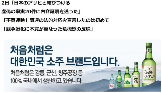 ロッテ酒類が法的手段に出たことを伝えるハンギョレ(10月3日付)