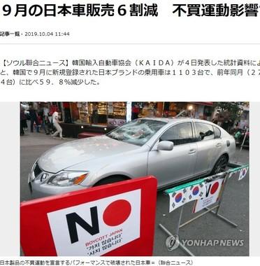 日本製品不買運動のパフォーマンスで破壊された日本車(聯合ニュース10月4日付より)