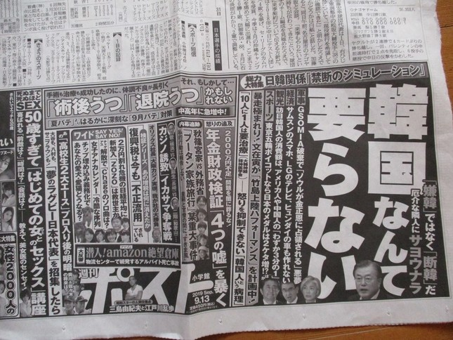 物議をかもした雑誌「週刊ポスト」の2019年9月13日号の広告。(9月2日付の朝日新聞朝刊から)