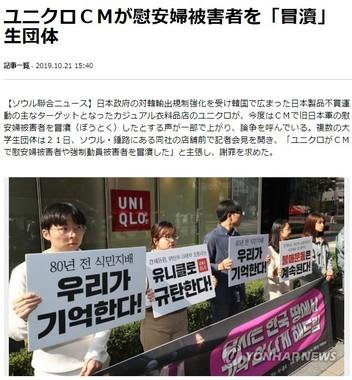 ユニクロの店舗前で抗議活動をする学生団体(聯合ニュース10月21日付より)