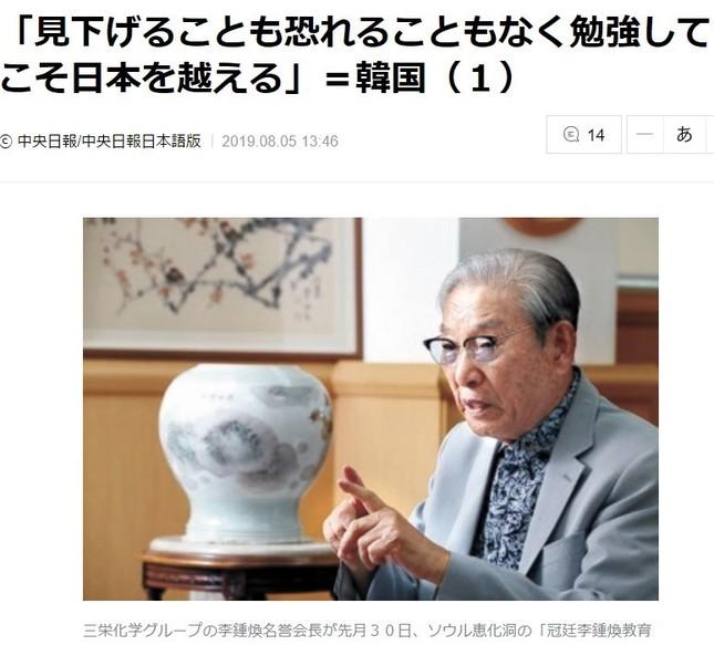 (写真説明)「韓国版ノーベル賞」を構想するイ・ジョンファン氏(中央日報8月5日付より)