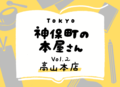 神保町散歩には、まず「古書センター」に行こう!(Vol.2 「高山本店」)