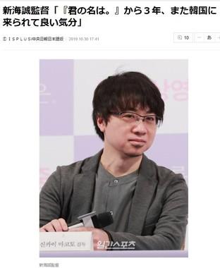 新海誠監督の記者会見を報じる中央日報(10月30日付)