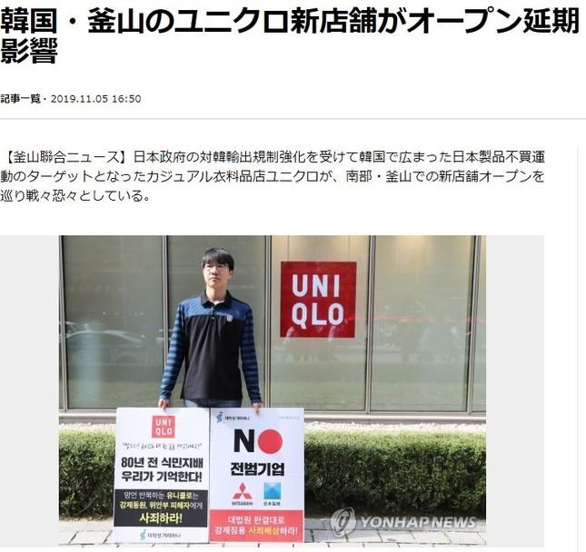 ユニクロ店舗前で抗議活動をする大学生(聯合ニュース11月5日付より)