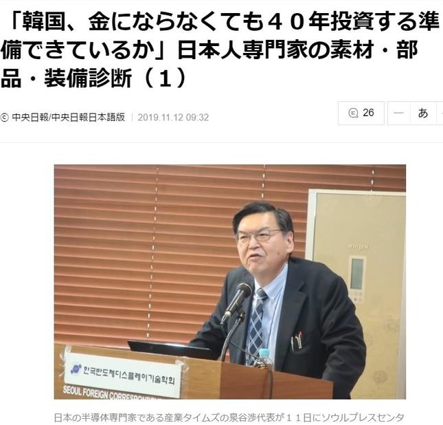 「韓国に覚悟はあるのか」と喝を入れた泉谷渉氏(中央日報11月12日付より)