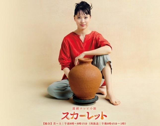 「スカーレット」ヒロイン喜美子をビジネスパーソンが応援!(NHK番組ホームページより)