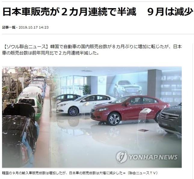 日本車販売の不振を伝える聯合ニュース(2019年10月17日付)