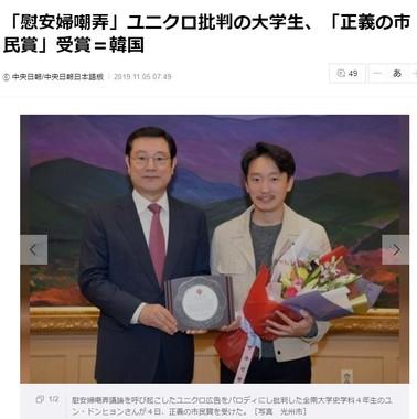 ユニクロ批判で「正義の市民賞」を受けた大学生(中央日報11月5日付より)