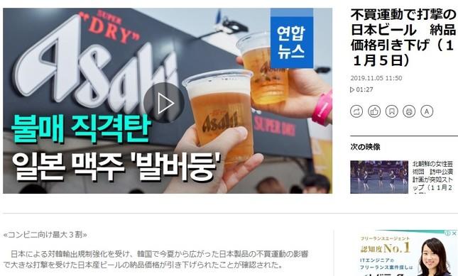 不買運動で価格引き上げに追い込まれた日本ビール(聯合ニュース11月5日付)