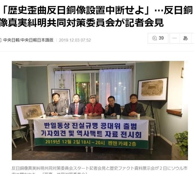 市民団体の会見を伝える中央日報(12月3日付)