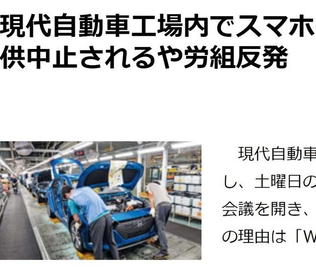 「工場内でスマホ」と報じる朝鮮日報(2019年12月11日付)