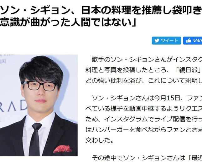 ソン・シギョンさんの「反論」を伝える朝鮮日報(12月17日付)
