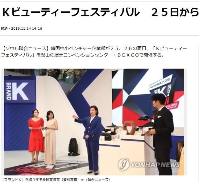 釜山で開かれた「Kビューティーフェスティバル」を報じる聯合ニュース(2019年11月24日付)