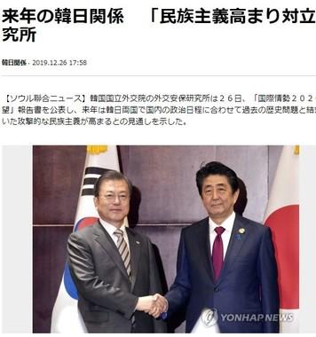 「来年の韓日関係『民族主義高まり対立繰り返す』」と報じた聯合ニュース(2019年12月26日付)
