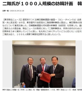 二階俊博幹事長(右)との会談を報じる聯合ニュース(2020年1月9日付)