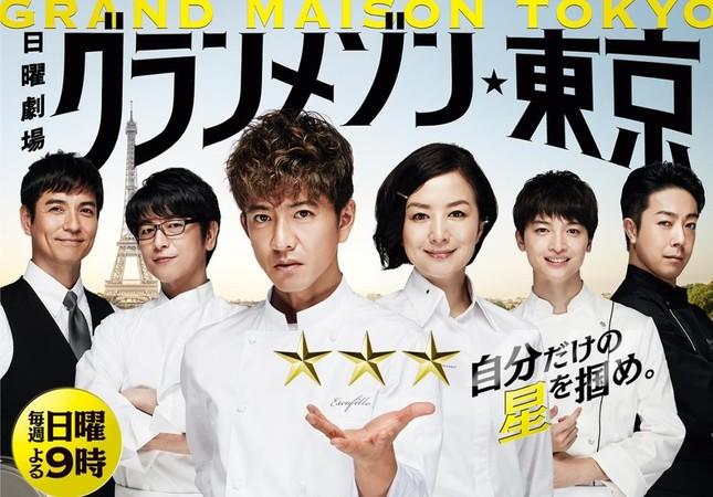 最終回で有終の美を飾った「グランメゾン★東京」(TBSの公式ホームページから)