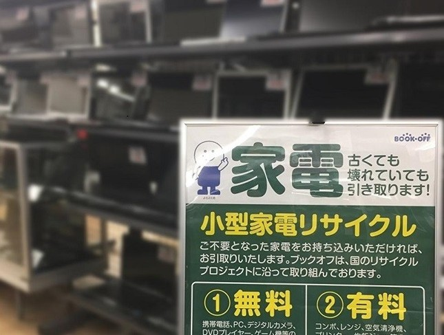 ブックオフが「使用済小型家電の引き取りサービス」を開始