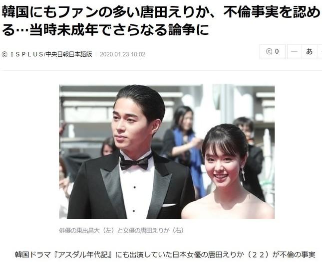 釜山映画祭に一緒に参加した唐田えりかさんと東出昌大さん(中央日報2020年1月23日付)