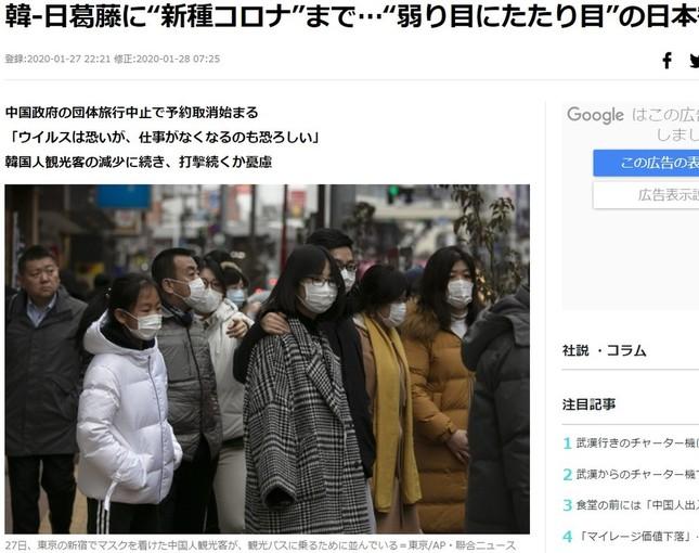 日本観光業への打撃を皮肉っぽく伝えるハンギョレ(2020年1月28日付)