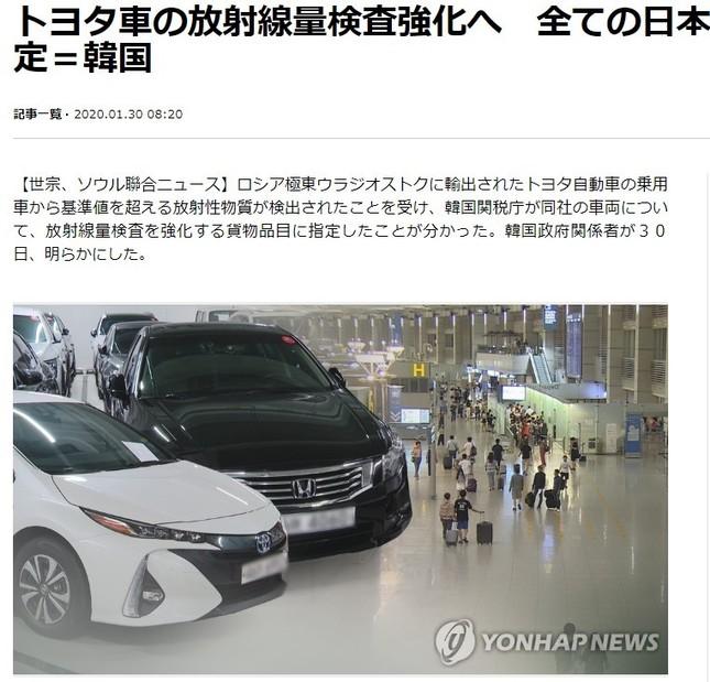 トヨタ車の「放射線検査」を伝える聯合ニュース(2020年1月30日付)