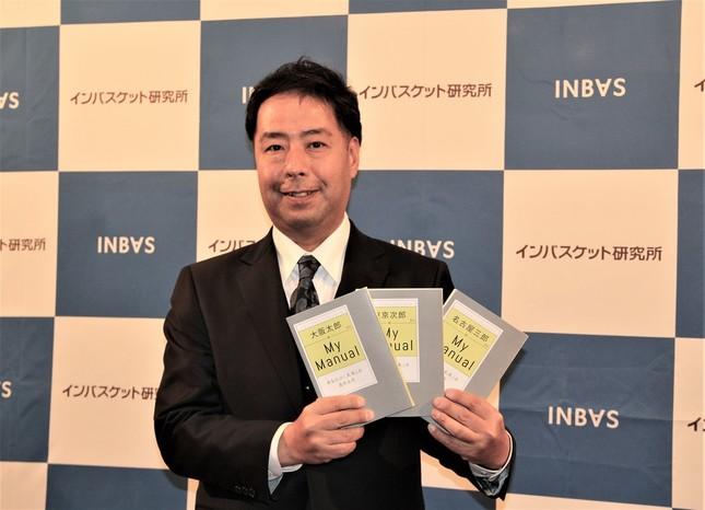 新たなサービスの「MYマニュアル」を発表するインバスケット研究所の鳥原隆志社長。