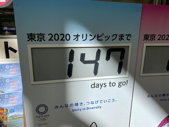 東京五輪開催まで残り日数がわずかだ