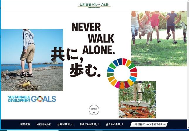 大和証券グループ本社の「SDGs達成に向けた取り組み」を紹介するホームページ