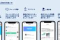 【コロナに勝つ! ニッポンの会社】24時間医療相談アプリを茨城県に提供、感染対策ハイヤーで空港送迎
