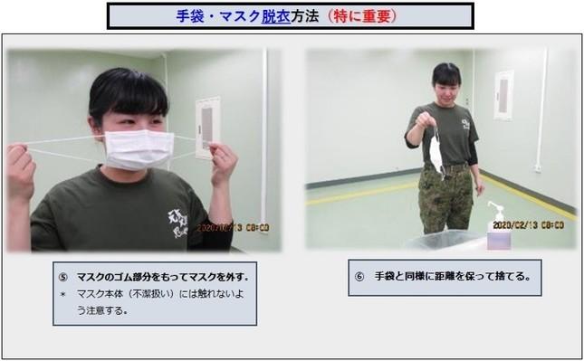 自衛隊が感染症対策のノウハウを公開(防衛省ホームページから)