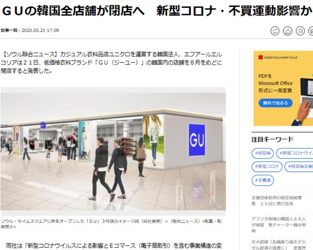 GUの全店舗が閉店へと報じる聯合ニュース(2020年5月20日付)