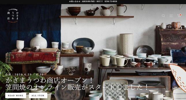 笠間焼の愛好家に購入の場を提供(「かさまうつわ商店」のホームページ)