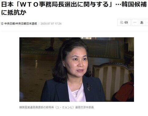 日本の「妨害工作」を報じる中央日報(2020年7月7日付)