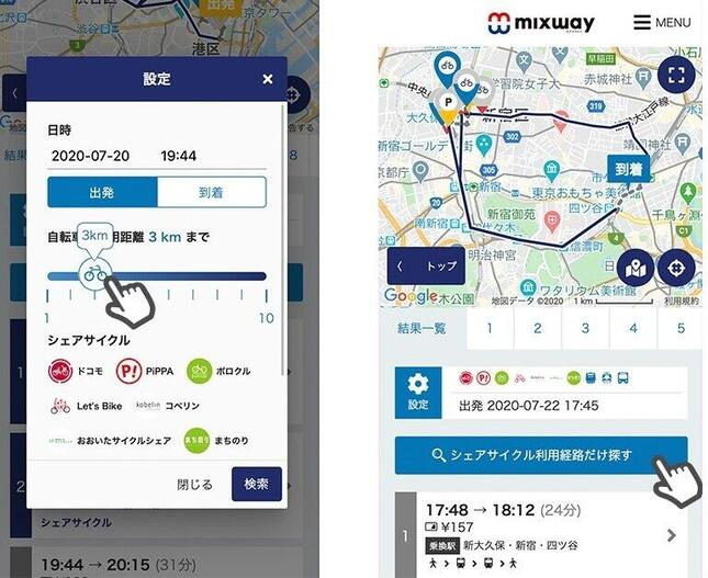 「3km」を検索(左)し「シェアサイクル利用経路」を表示