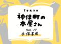 役者からファンまで御用達 日本の古典芸能ならお任せを!(Vol.17 「手塚書房」)