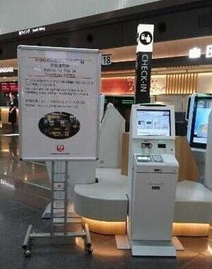 JALの自動チェックイン機の試行(羽田空港で)