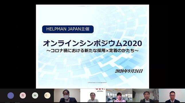 リクルートキャリアとHELPMAN JAPANが「オンラインシンポジウム2020~コロナ禍における新たな採用×定着のかたち~」を開催