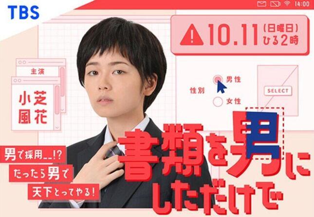 箕輪祐希(小芝風花)は「男」として入社、エリート部署に抜擢される(TBS「書類を男にしただけで」の番組ホームページより)
